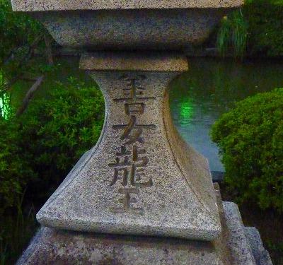 京都妖怪異界ツアー201.JPG神泉苑