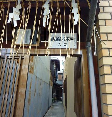 京都四条から五条へ045.JPG鐵輪