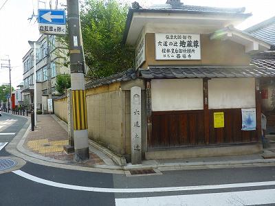 京都四条から五条へ063
