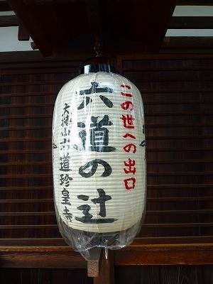京都四条から五条へ073