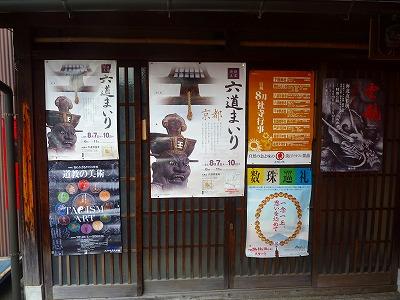 京都四条から五条へ067