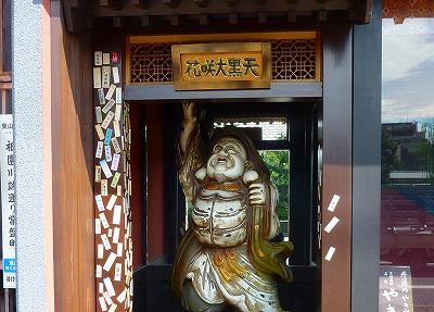 白川東山001.JPG花咲き大黒