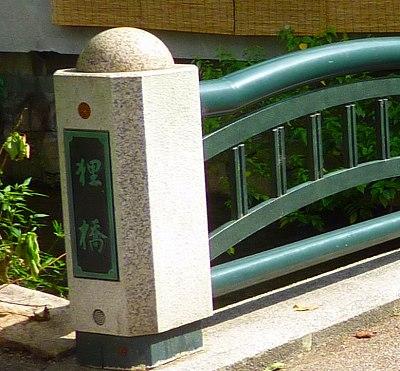 白川東山018.JPG狸橋