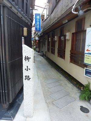 京都東山清水209
