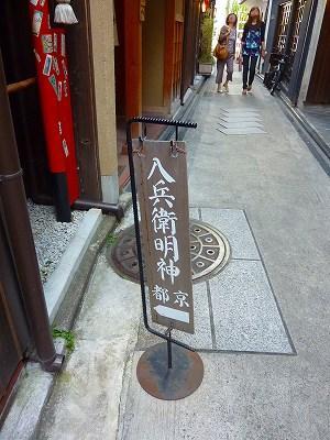 京都東山清水210