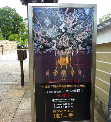 京都東山清水188