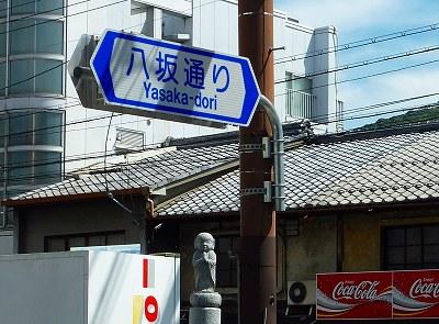 京都東山清水016.JPG東山界隈