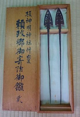 鵺矢026.JPG鵺