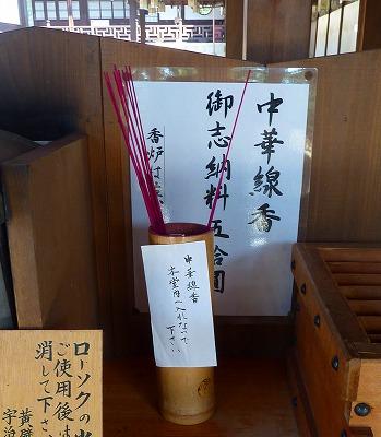 万福寺045.JPG万福