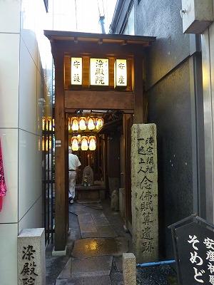 京都東山清水205