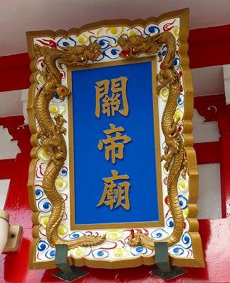 関帝陵005