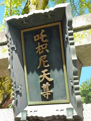 成田山022