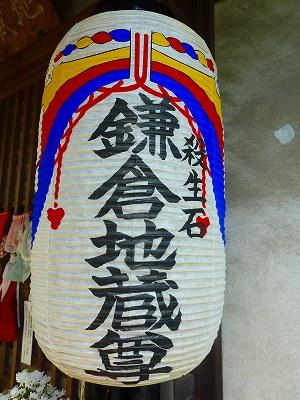 鎌倉地蔵071