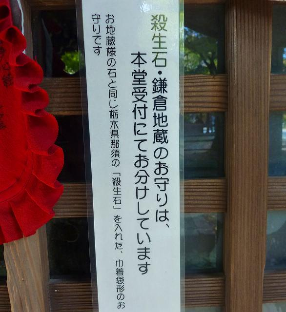 鎌倉地蔵072.JP殺生石