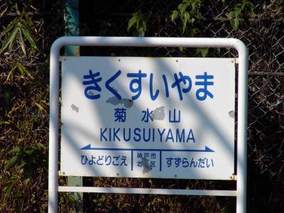 菊水山(駅名板)