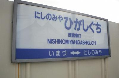 西宮東口駅名板(仮設下り)