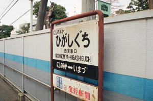 西宮東口駅名板(上り)