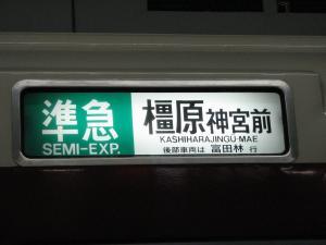 準急橿原神宮前(後部車両富田林)