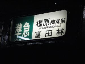 正面 橿原神宮前富田林