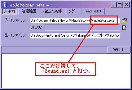 mp3exe-0203.jpg