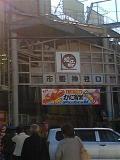 近江町市場の旧ダイエー口