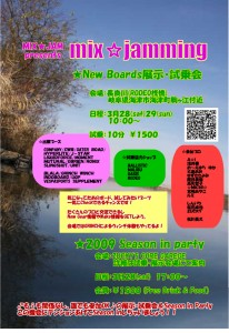mixjamming1-206x300.jpg