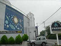 宇宙美術館