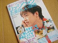 hon_ryu1.jpg