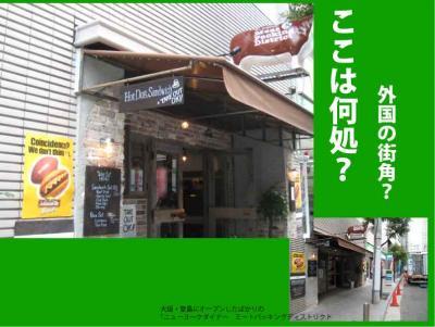 MeatPacingDistrict堂島