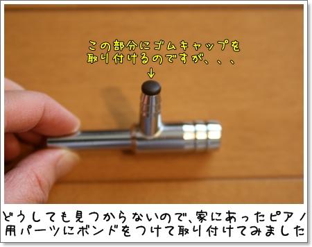 2009_0425_085517AA.jpg