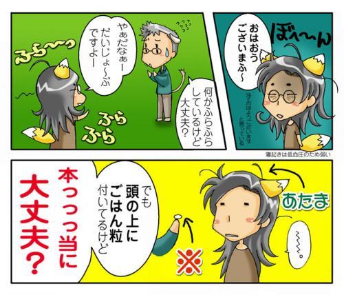 4コマ漫画  その2