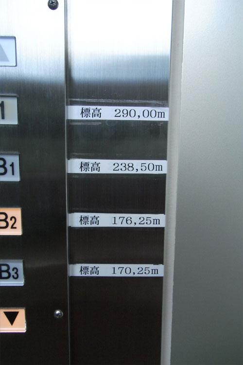 7/13宮ヶ瀬ダムのエレベーター2
