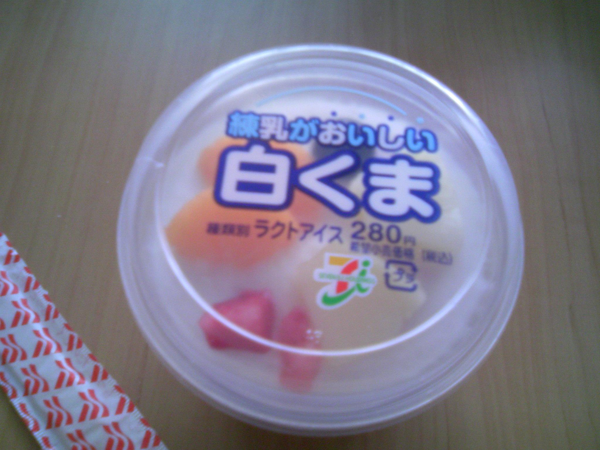 白くまアイス1