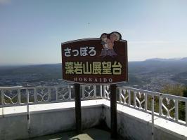 もいわ山1