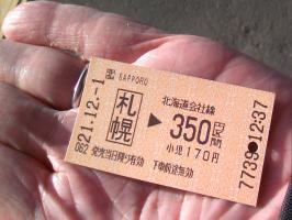銭函行き切符