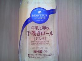牛乳と卵の手巻きロール ミルク