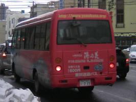 湯の花 送迎バス