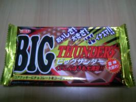 ビッグサンダー