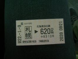 小樽行ききっぷ