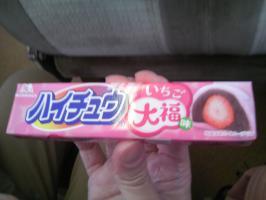 ハイチュー いちご大福味
