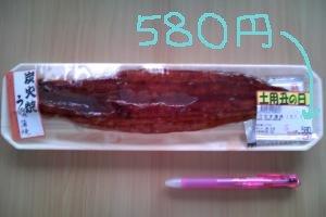 580円うなぎ