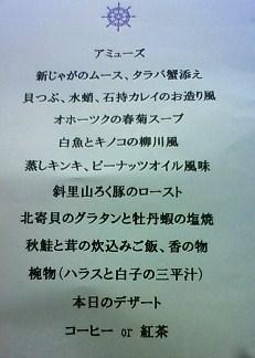 20081012北海道14