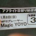 yoyo1.jpg