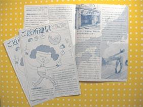 gokinjo-letter1