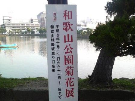 和歌山の岡電器サービスと岩出のパナットおかのビック愛省エネ洗濯機展示会