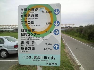 サイクリング (5)