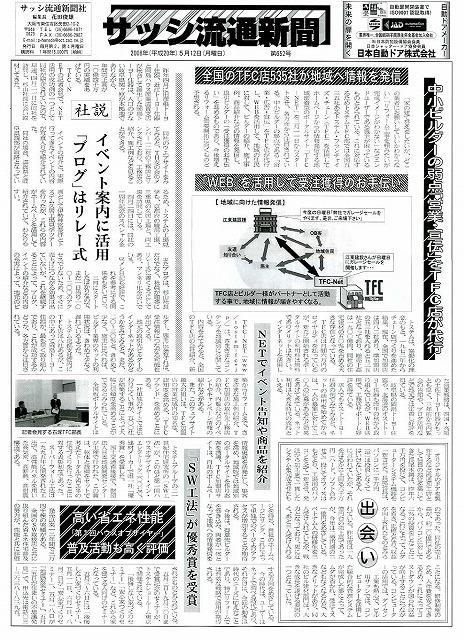 サッシ流通新聞