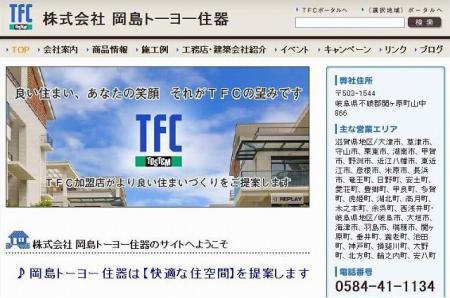 岡島TFC