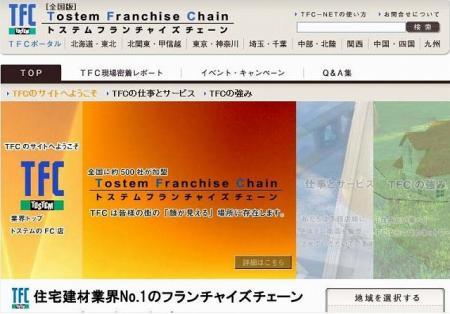 TFC-NET