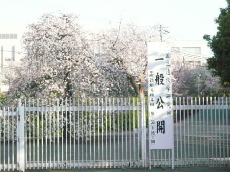 遺伝学研究所